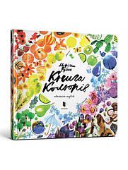 Книга кольорів