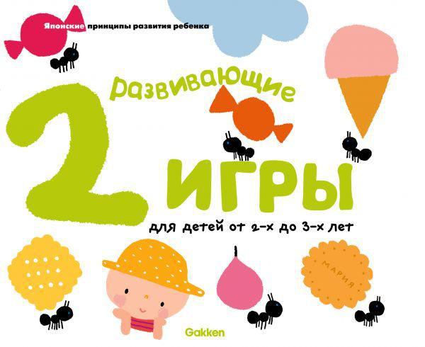 Gakken. Развивающие игры для детей от 2-х до 3-х лет (с наклейками)