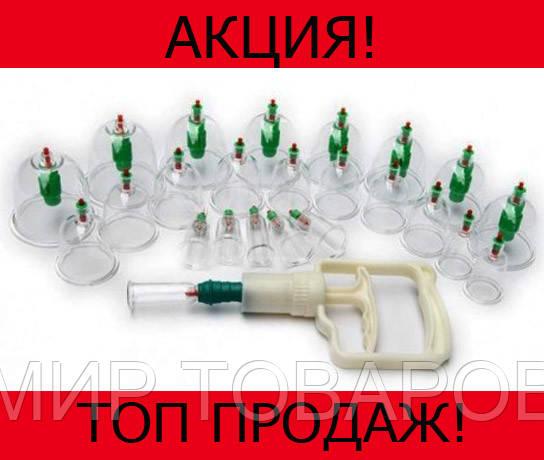 Массажные вакуумные банки с насосом 24 шт!Хит цена