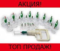 Массажные вакуумные банки с насосом 24 шт!Хит цена, фото 1