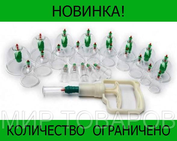 Массажные вакуумные банки с насосом 24 шт!Розница и Опт