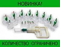 Массажные вакуумные банки с насосом 24 шт!Розница и Опт, фото 1