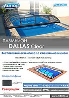 Павильон для бассейна Dallas Clear, акция %