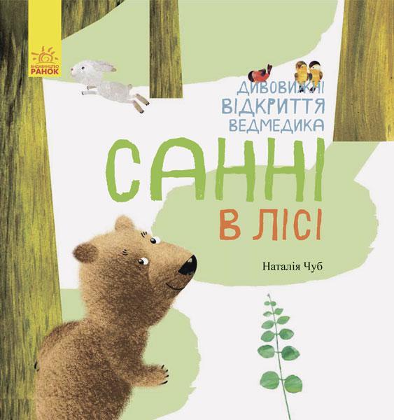 Світ навколо мене. Дивовижні відкриття ведмедика Санні в лісі