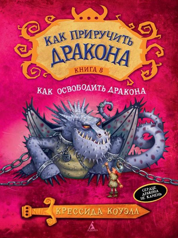 Как приручить дракона. Книга 8. Как освободить дракона