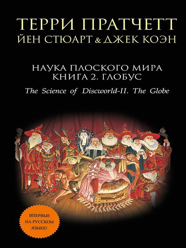 Наука Плоского мира. Книга 2. Глобус