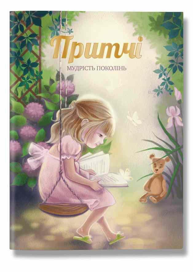 Рисунками, притча картинки для детей