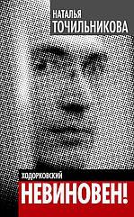 Ходорковский. Не виновен!