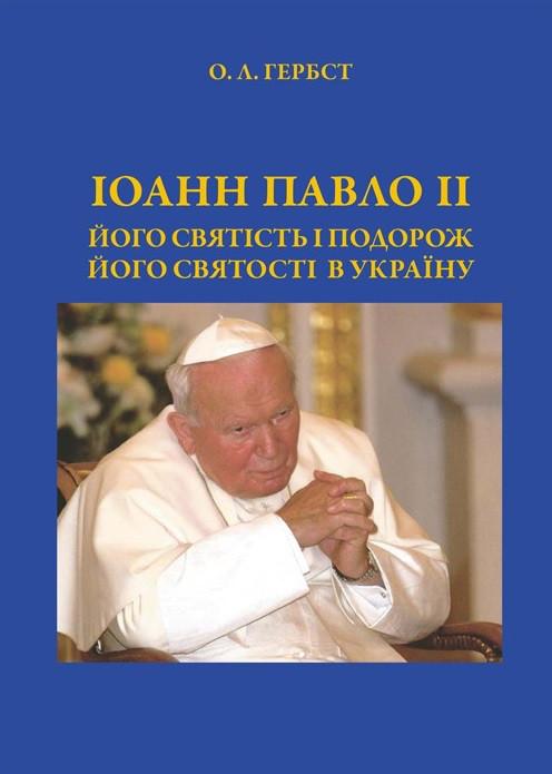 Іоанн Павло ІІ. Його святість і подорож Його святості в Україну