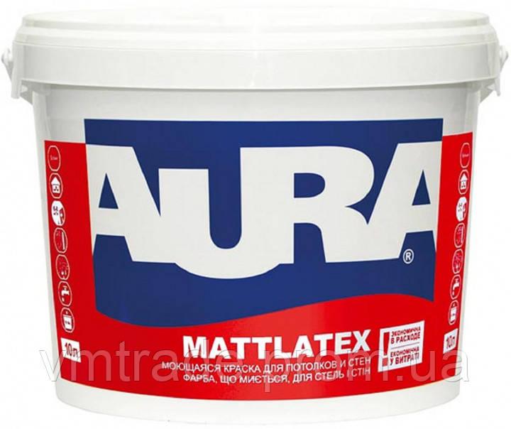 Краска AURA Mattlatex, 10л