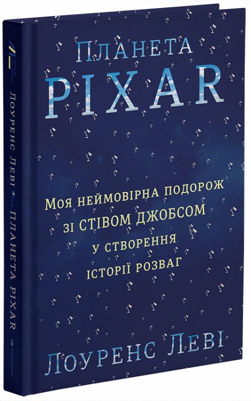 Планета Pixar. Моя неймовірна подорож зі Стівом Джобсом у створення іс