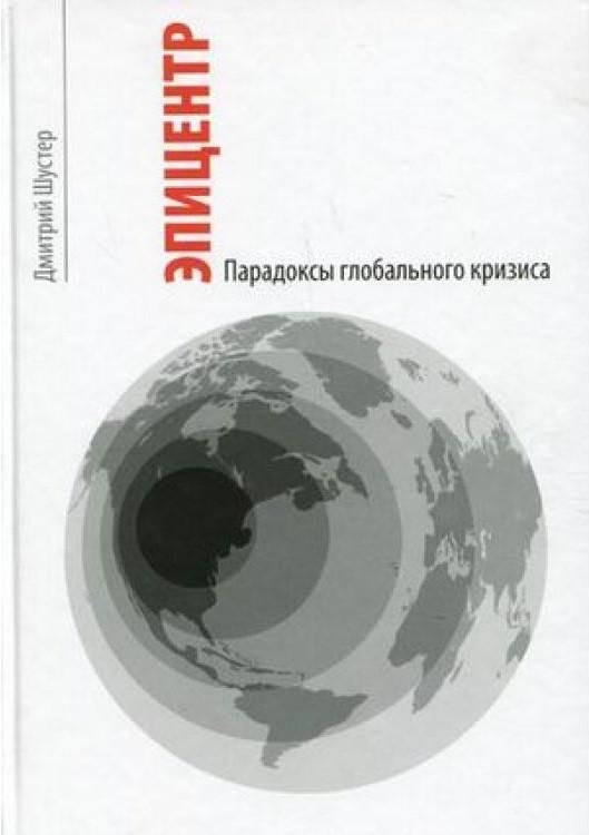 Книга Эпицентр. Парадоксы глобального кризиса