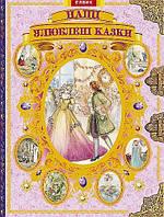 Наші улюблені казки (рожева), фото 1
