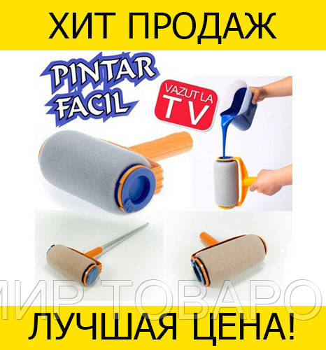 Валик для покраски стен Pintar Facil!Розница и Опт