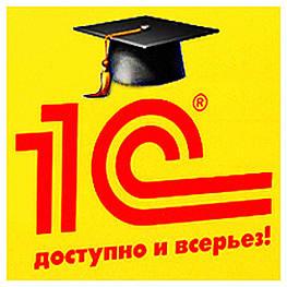 Курсы 1С:Бухгалтерии 8.3 – автоматизации бухгалтерского учета и налоговой отчетности (обучение в Киеве)