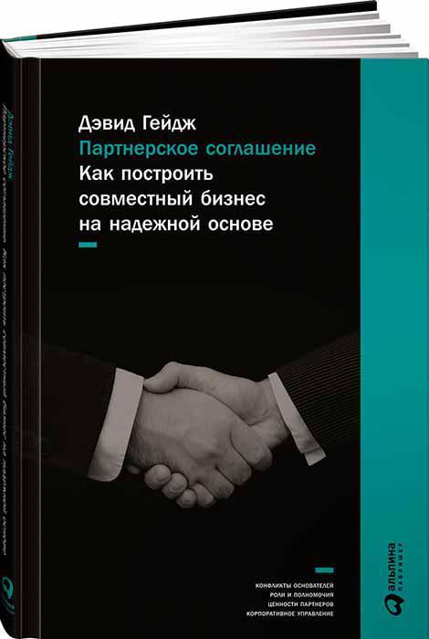 Партнерское соглашение. Как построить совместный бизнес на надежной ос