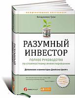 Книга Разумный инвестор. Полное руководство по стоимостному инвестированию