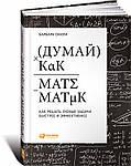 Книга Думай как математик. Как решать любые проблемы быстрее и эффективнее