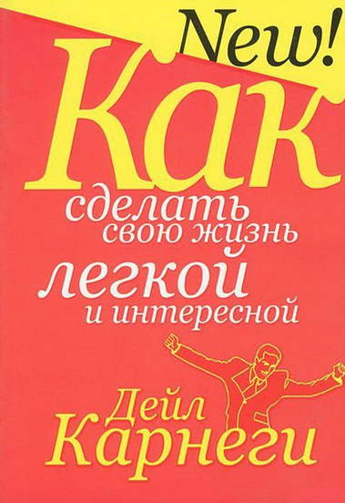 Как сделать свою жизнь легкой и интересной (3-е издание)