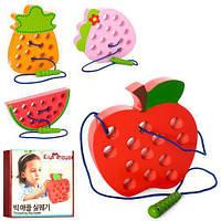 Деревянные игрушки шнуровка для малышей яблоко, ананас, клубника, арбуз