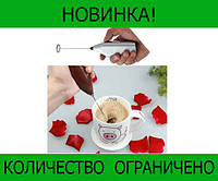 Мини-миксер для напитков Mini Drink Frother!Розница и Опт
