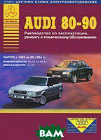Audi 80-90. Руководство по эксплуатации, ремонту и техническому обслуживанию + цветные схемы электрооборудования