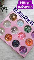 Набор алмазов 3d декора для маникюра 12 шт