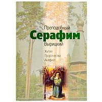 Преподобный Серафим Вырицкий. Житие. Акафист. Пророчества