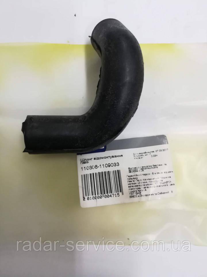 Патрубок сапуна инжекторный, Таврия Славута, 110308-1109033