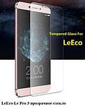 Силиконовый матовый чехол для LeEco Le Pro 3 AI Edition X650 X651 X653 X657 / Есть стекло /, фото 6