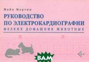 Мартин М. Руководство по электрокардиографии мелких домашних животных
