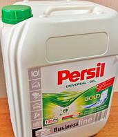 Гель для стирки Персил (универсал)  10 литров