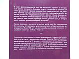 Анделин Х. Все о детях: секреты воспитания от мамы 8 детей и бабушки 33 внуков., фото 6