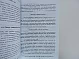 Анделин Х. Все о детях: секреты воспитания от мамы 8 детей и бабушки 33 внуков., фото 5