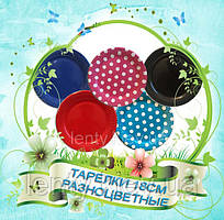 Тарелки бумажные одноразовые Одноцветные или Горох 18см 10 шт-