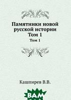 Кашпирев В.В. Памятники новой русской истории