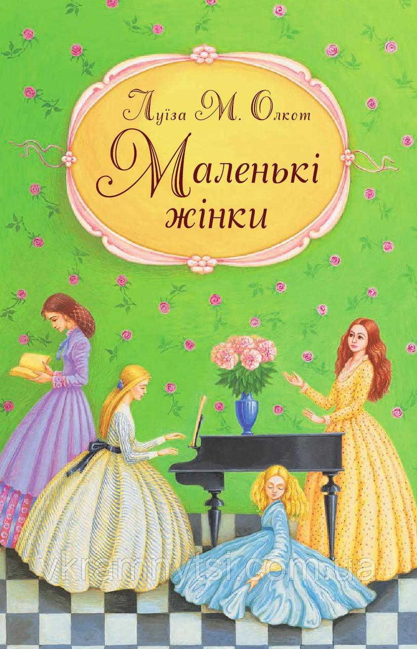 Маленькі жінки. Частина 1. Автор: Луїза Мей Олкот