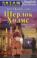 Шерлок Холмс / Sherlock Holmes. Артур Конан Дойл