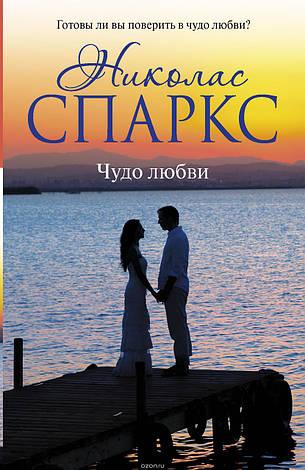 Чудо любви Николас Спаркс, фото 2