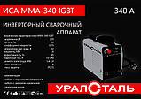 Сварочный инвертор Уралсталь  ИСА ММА-340 IGBT (мини), фото 5