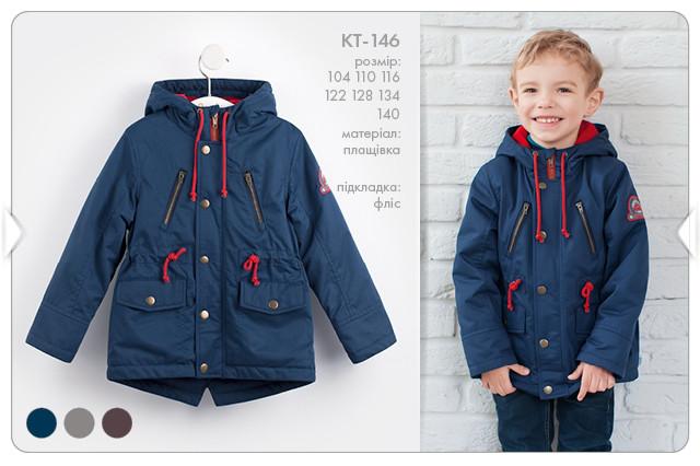 Куртка на мальчика КТ 146 Бемби