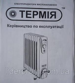 Масляный обогреватель Термия Н1330 (13 секций) 3 кВт, фото 2