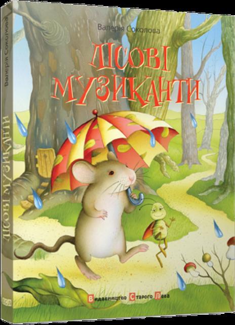 Картонні книжки для найменших