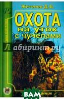 Житенёв Дмитрий Валерьянович Охота на уток с чучелами