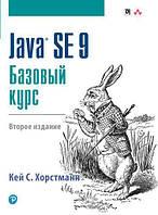 Java SE 9. Базовый курс, 2-е издание. Хорстманн К.  Корнелл Г.