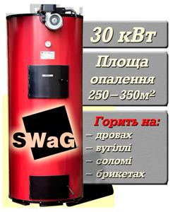 Твердотопливный котел SWaG 30