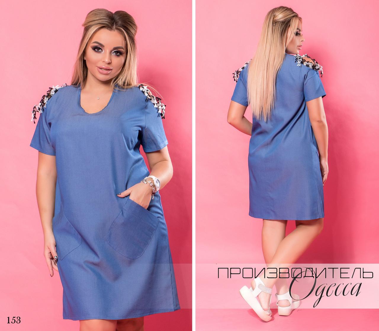 Платье прямое открытые плечи короткий рукав джинс 48,50,52,54