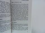Вебстер Р. Маятник для начинающих. , фото 5