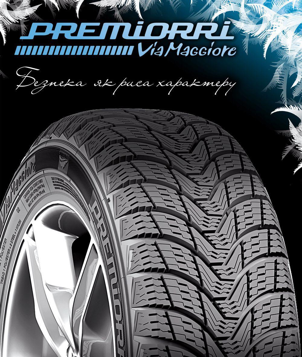 ViaMaggiore зимние шины Premiorri