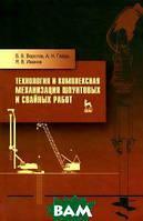 В. В. Верстов, А. Н. Гайдо, Я. В. Иванов Технология и комплексная механизация шпунтовых и свайных работ